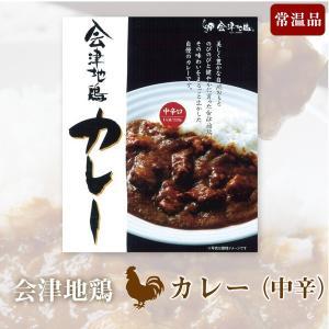 会津地鶏カレー(中辛) 巣ごもり消費「ふくしまプライド。体感キャンペーン(その他)」|aizujidorinet