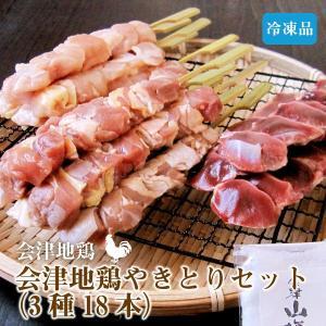 【お中元】【送料込】会津地鶏やきとりセット(3種18本)おいしい鶏肉をどうぞ!「ふくしまプライド。体感キャンペーン(その他)」|aizujidorinet