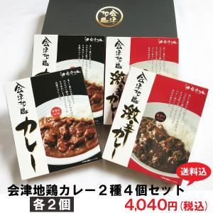 【お中元】【送料込】会津地鶏カレー2種4個セット|aizujidorinet