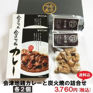 【お中元】【送料込】会津地鶏カレーと炭火焼の詰合せ(各2個)|aizujidorinet