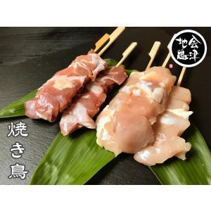 【送料込】会津地鶏やきとりセット(2種18本)おいしい鶏肉をどうぞ!「ふくしまプライド。体感キャンペーン(その他)」|aizujidorinet