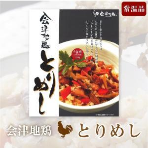 商品名:会津地鶏とりめし 原材料:野菜(玉葱、かぼちゃ、他)、鶏肉、その他 内容量:220g(2合用...