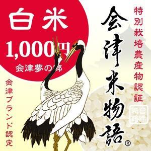 米 お試し米 1.2kg 白米 1年産 純精米 会津米物語コシヒカリ 特A一等米使用  国内送料無料|aizukome