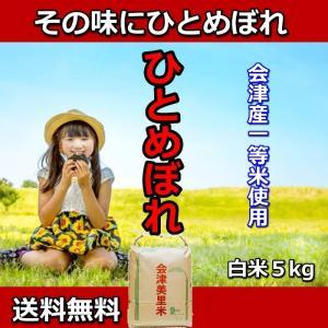 米 お米 5kg 白米 1年産  純精米 会津米 ひとめぼれ 特A一等米使用  中部地方までの本州地域送料無料|aizukome