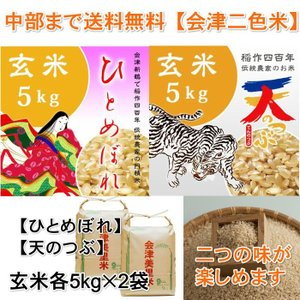 米 会津二色米 5kg×2 玄米 1年産 会津米 ひとめぼれ+天のつぶ  中部地方までの本州地域送料無料|aizukome