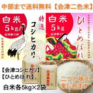 米 会津二色米 5kg×2 白米 2年産新米 純精米 会津米 コシヒカリ+ひとめぼれ 中部地方までの本州地域送料無料|aizukome