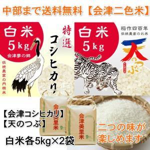 米 会津二色米 5kg×2 白米 2年産新米 純精米 会津米 コシヒカリ+天のつぶ 中部地方までの本州地域送料無料|aizukome