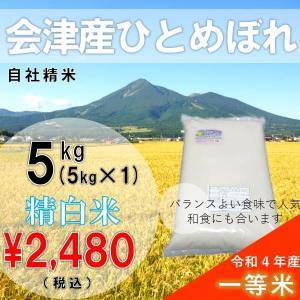 5kg白米 ひとめぼれ 会津産 一等米(産地直送・送料無料地域あり) 令和元年産
