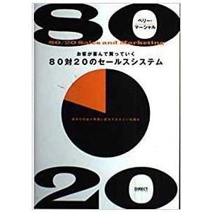 【古本】お客が喜んで買っていく80対20のセールスシステム ...