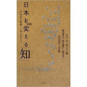 (古本)日本を変える「知」  芹沢一也、荻上チキ編 光文社新書 A06006 20090525発行