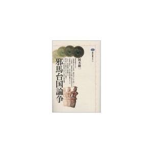 (古本)邪馬台国論争  岡本健一 講談社選書 A25003 19950710発行