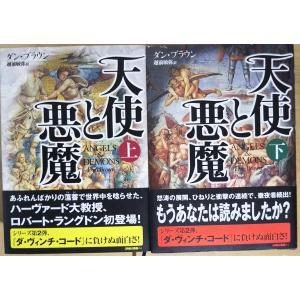 【古本】天使と悪魔 上下2冊組/ダン・ブラウン/角川書店/A...