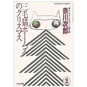 (古本)三毛猫ホームズのクリスマス 赤川次郎 光文社 AA0086 19871220発行