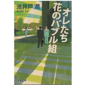 (古本)オレたち花のバブル組 池井戸潤 文藝春秋 AI0335 20101210発行
