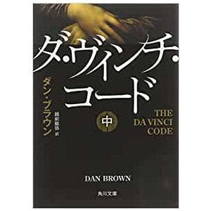 (古本)ダ・ヴィンチ・コード 中 ダン・ブラウン 角川書店 F00141 20060310発行