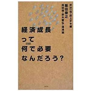 (古本)経済成長って何で必要なんだろう? 芹沢一也、荻上チキ編 光文社新書 S00021 20090...