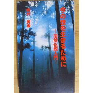 (古本)今の世を生きるために 法然仏教入門 梶村昇 総本山知恩院 S00276 19840401発行