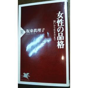 (古本)女性の品格 装いから生き方まで 坂東眞理子 PHP研究所 S00786 20061003発行
