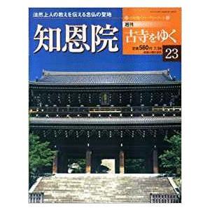 (古本)古寺をゆく 23 知恩院 小学館 Z00901 20010724発行