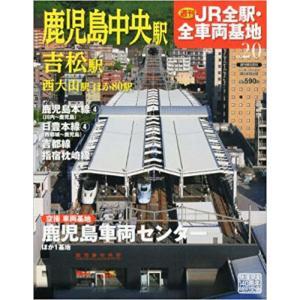 (古本)JR全駅・全車両基地 20 鹿児島中央駅 朝日新聞出版 Z01620 20121223発行