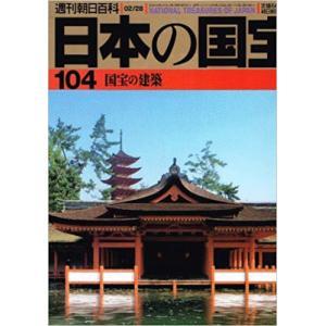(古本)日本の国宝 104 国宝の建築 朝日新聞社 Z01904 19990228発行