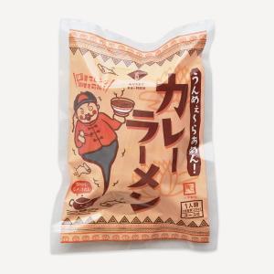 会津製麺 うんめぇ〜らあめん!カレーラーメン(120g スープ付)電子レンジ簡単調理OK!|aizuseimen
