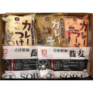 レンジ対応麺セット|aizuseimen