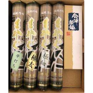 桧枝岐食べくらべセット(4種)|aizuseimen