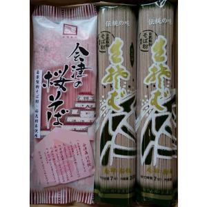 会津の桜・桧枝岐そばセット|aizuseimen