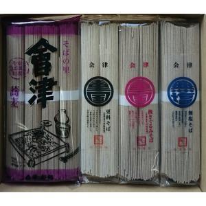 会津製麺 新規お客様限定 お試しセット(4)|aizuseimen