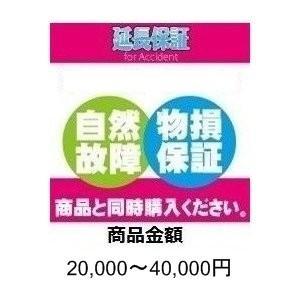 アップル製品自然・物損3年保証(対象金額20,000-40,000円)|ajatsonlyonestore
