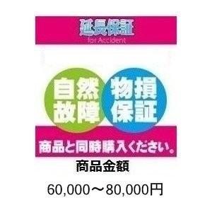アップル製品自然・物損3年保証(対象金額60,000-80,000円)|ajatsonlyonestore