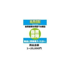 アップル製品自然故障3年保証(対象金額1-20,000円)|ajatsonlyonestore