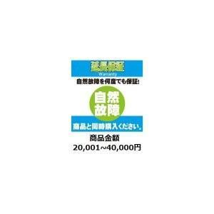 アップル製品自然故障3年保証(対象金額20,000-40,000円)|ajatsonlyonestore