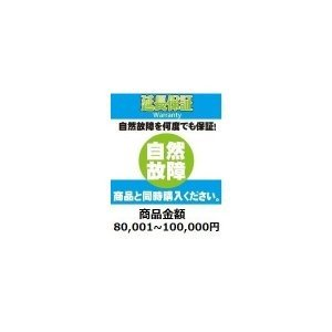 アップル製品自然故障3年保証(対象金額80,000-100,000円)|ajatsonlyonestore