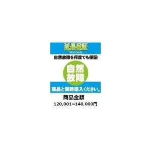 アップル製品自然故障3年保証(対象金額120,000-140,000円)|ajatsonlyonestore