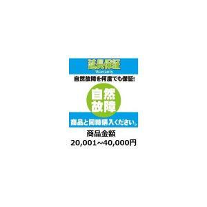 家電製品自然故障5年保証(対象金額20,000-40,000円)|ajatsonlyonestore
