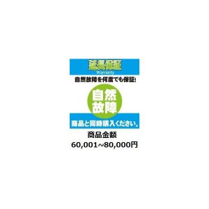 家電製品自然故障5年保証(対象金額60,000-80,000円)|ajatsonlyonestore