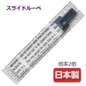 メガネクロス&メッセージカード付き/日本製 スライドルーペII 小サイズ 07303/19850 (取)パール|ajewelry