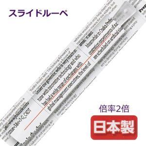 メガネクロス&メッセージカード付き/日本製 スライドルーペII 大サイズ 07304/191280 (取)パール|ajewelry