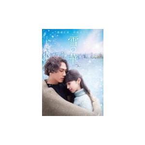 (ハ取)映画 DVD/雪の華 19/7/3発売 オリコン加盟店|ajewelry