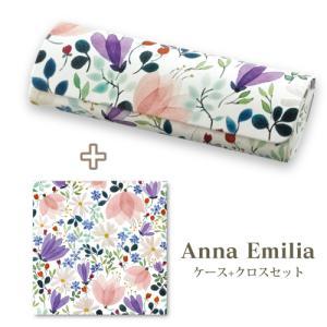 メガネケース+メガネ拭きセット/Anna Emilia(アンナ エミリア) 北欧 花柄 11259/4957745859126(取)パール|ajewelry