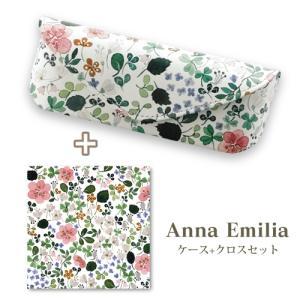 メガネケース+メガネ拭きセット/Anna Emilia(アンナ エミリア) 北欧 花柄 11262/4957745859157(取)パール|ajewelry