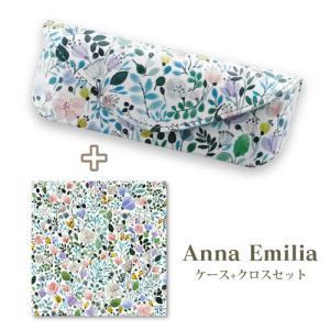 メガネケース+メガネ拭きセット/Anna Emilia(アンナ エミリア) 北欧 花柄 11264/4957745859171(取)パール|ajewelry