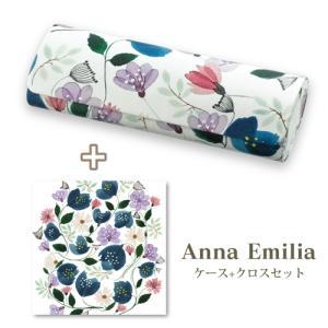 メガネケース+メガネ拭きセット/Anna Emilia(アンナ エミリア) 北欧 花柄 11265/4957745859188(取)パール|ajewelry