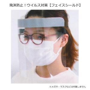 飛沫防止 ウイルス対策/フェイスシールド FM-A フェイスガード 再使用可/80008(取/ギフト不可)パール|ajewelry