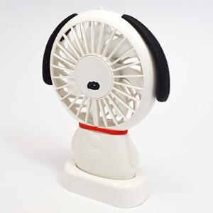 7月末入荷予定分/スヌーピー 充電式 携帯型ファン ハンディファン 扇風機/ホワイト 880152/CR51174  パール|ajewelry|04