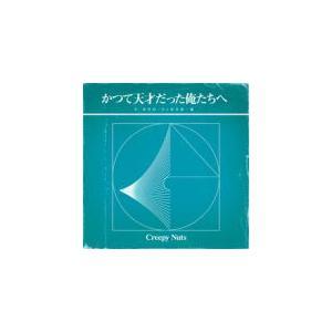 通常盤 Creepy Nuts CD/かつて天才だった俺たちへ【ラジオ盤】20/8/26発売 オリコン加盟店|ajewelry