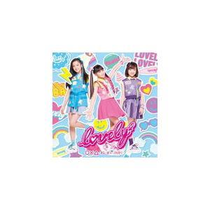 通常盤 lovely2 CD/○×△ 〜まる・ばつ・さんかく〜 20/9/30発売 オリコン加盟店 ajewelry