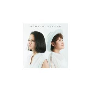 初回仕様(取)やなわらばー CD/うりずんの歌 19/3/13発売 オリコン加盟店|ajewelry